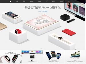 Apple_日本