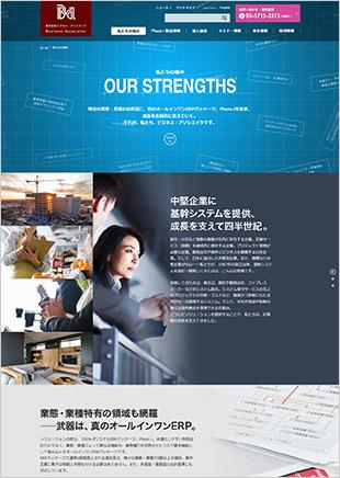 私たちの強み|ビジネスアソシエイツ