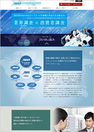 JMARの強み|日本能率協会総合研究所 グローバル事業部