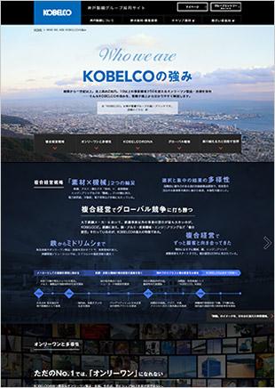 KOBELCOの強み|神戸製鋼グループ