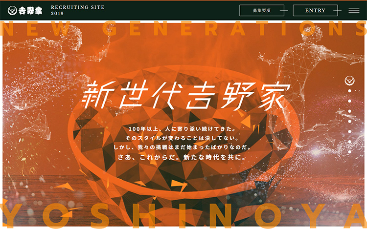株式会社吉野家採用サイト