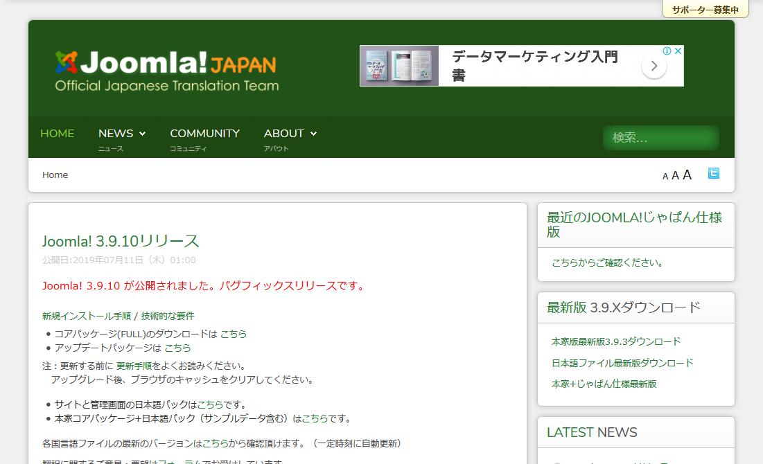 20190805column_Joomla JAPAN