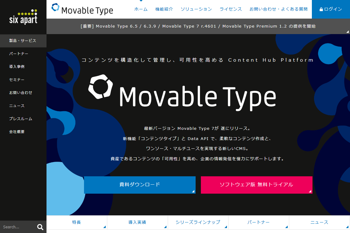 20190805column_Movable Type