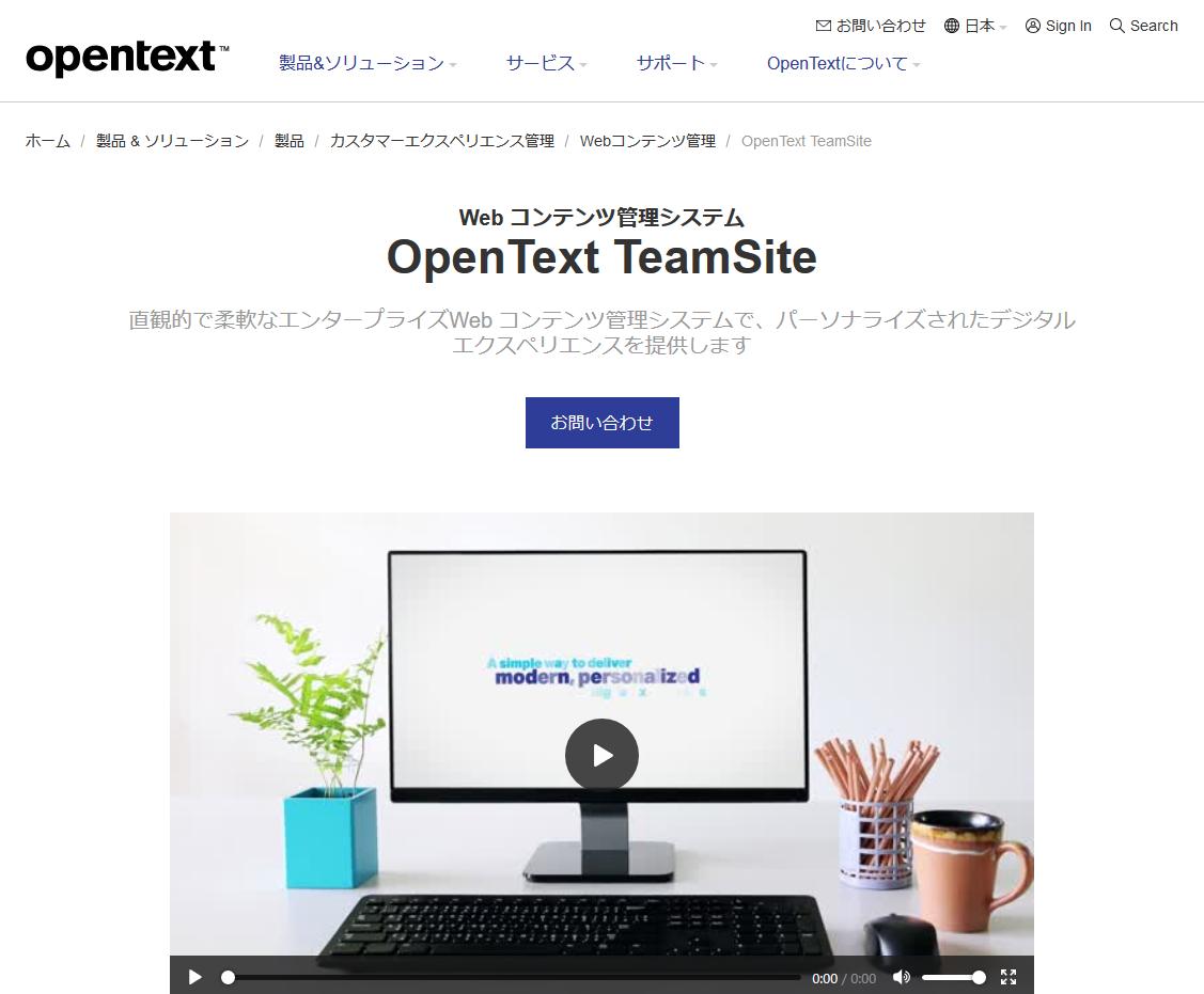20190805column_OpenText TeamSite