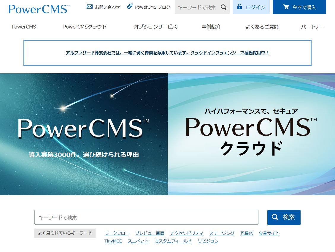 20190805column_PowerCMS