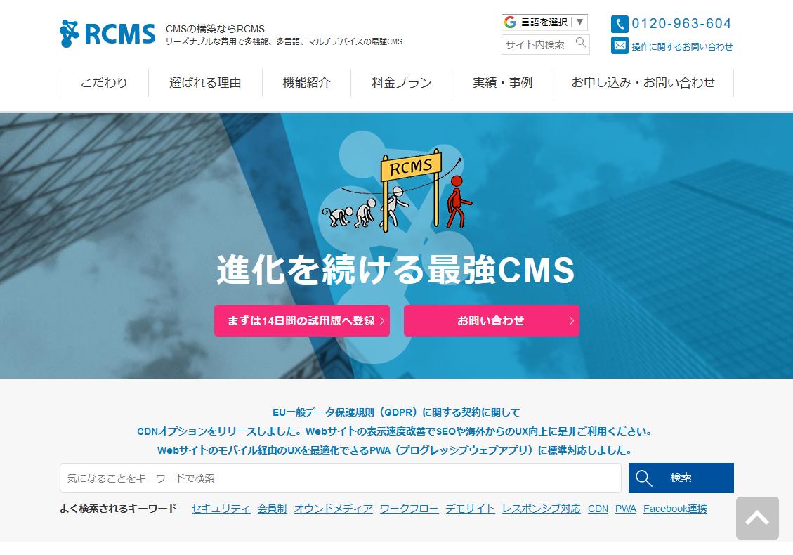 20190805column_RCMS