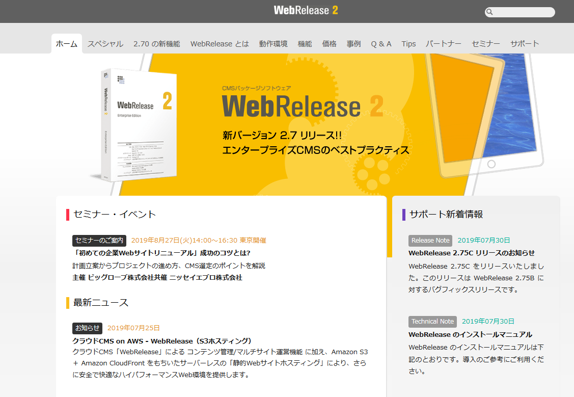 20190805column_WebRelease2