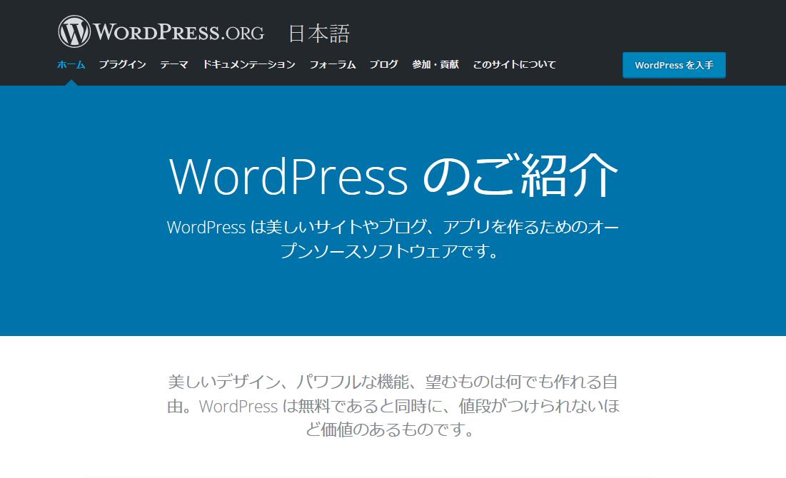 20190805column_WordPress