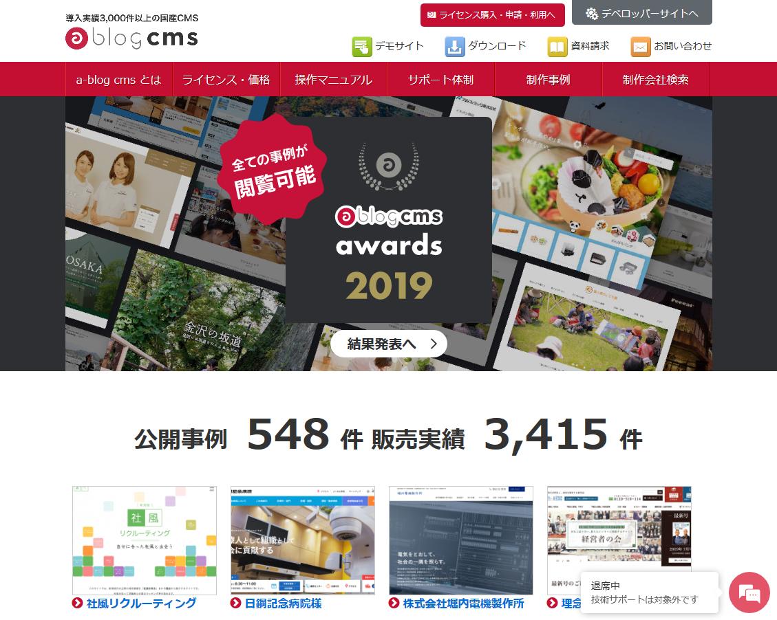 20190805column_a-blog cms