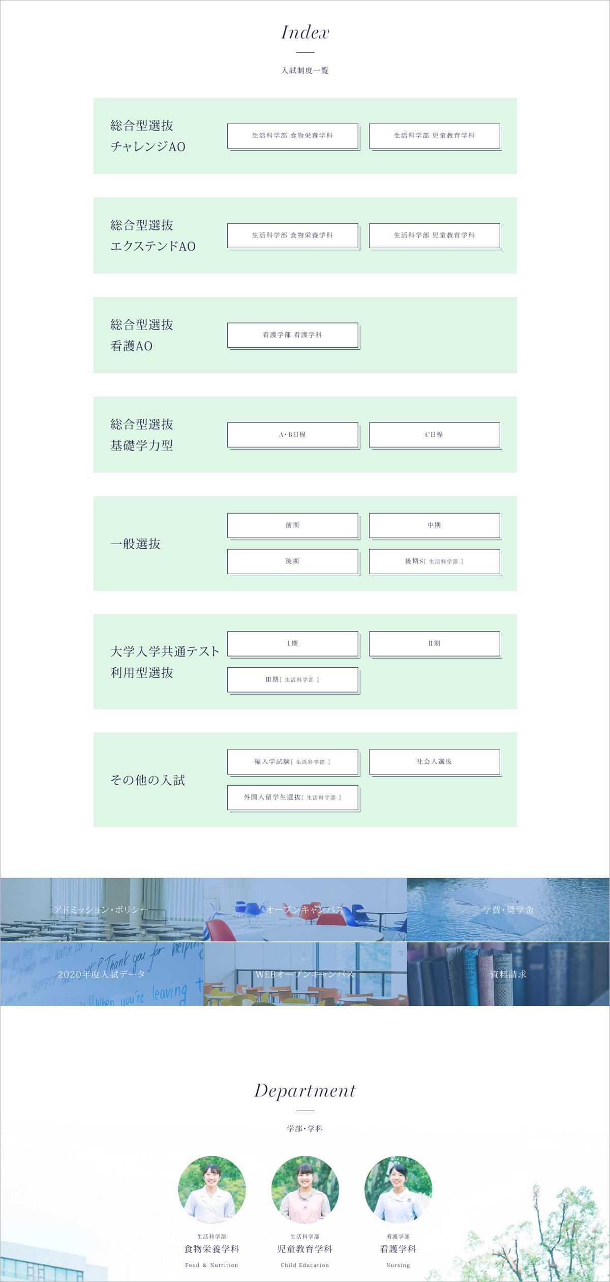 千里金蘭大学 受験生応援サイト 入試情報