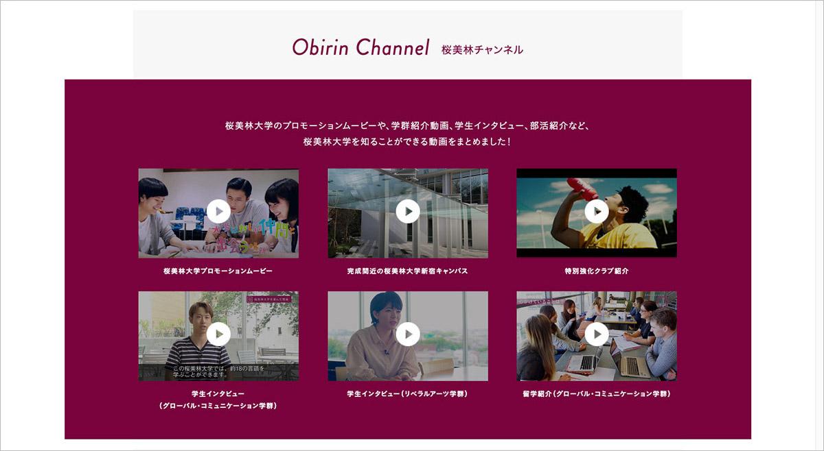 桜美林大学 受験生サイト 桜美林チャンネル