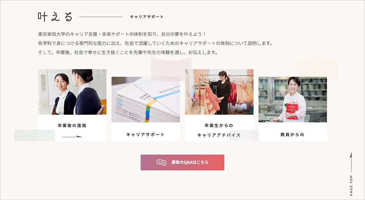 東京家政大学 受験生応援サイト キャリアサポート