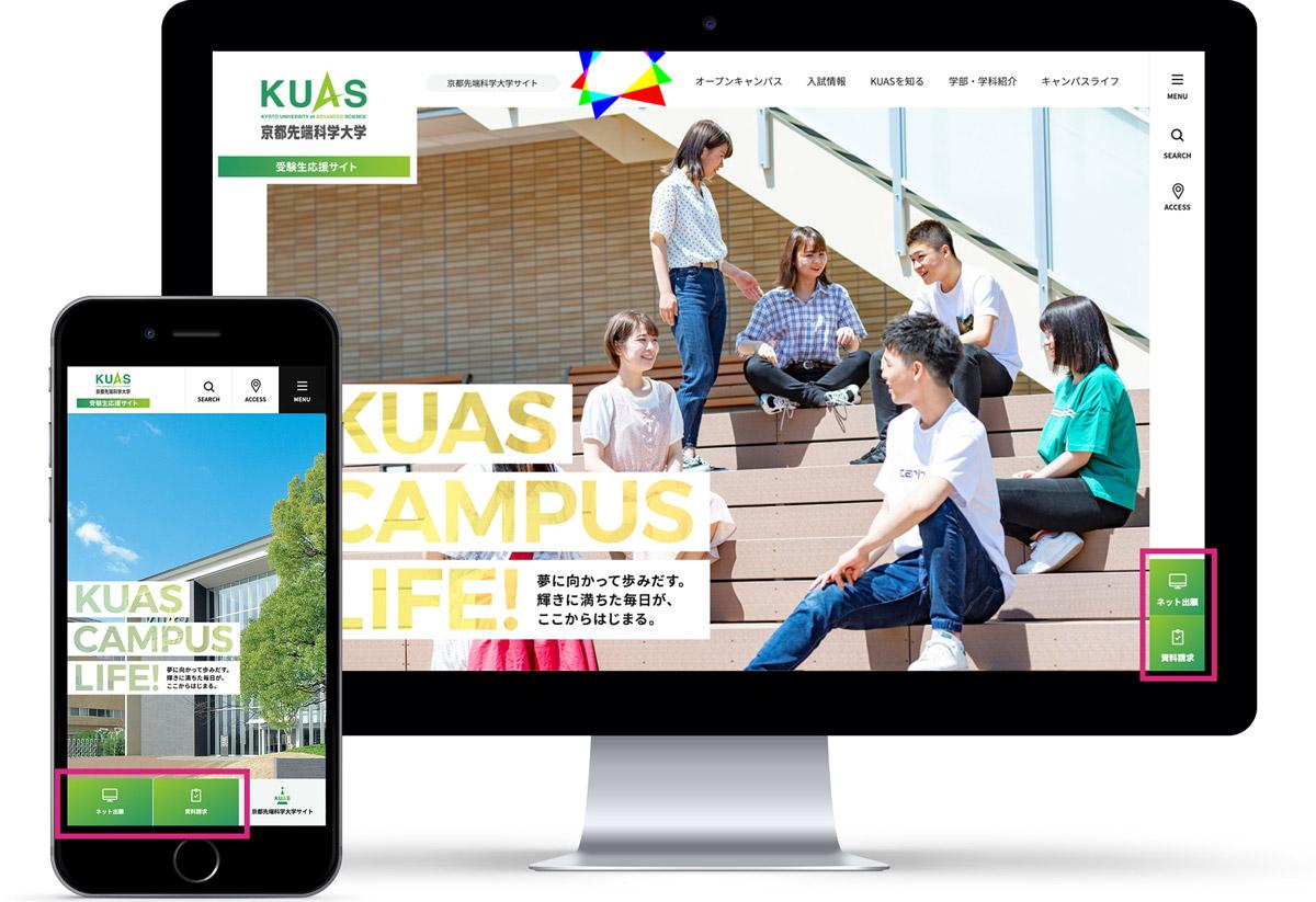 京都先端科学大学 受験生サイト