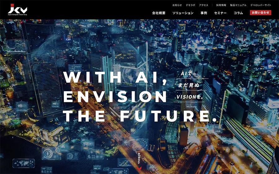 日本コンピュータービジョン コーポレートサービスサイト